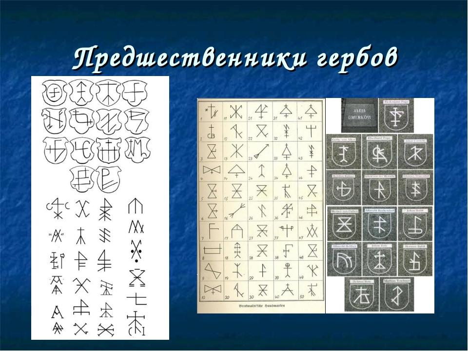 Предшественники гербов