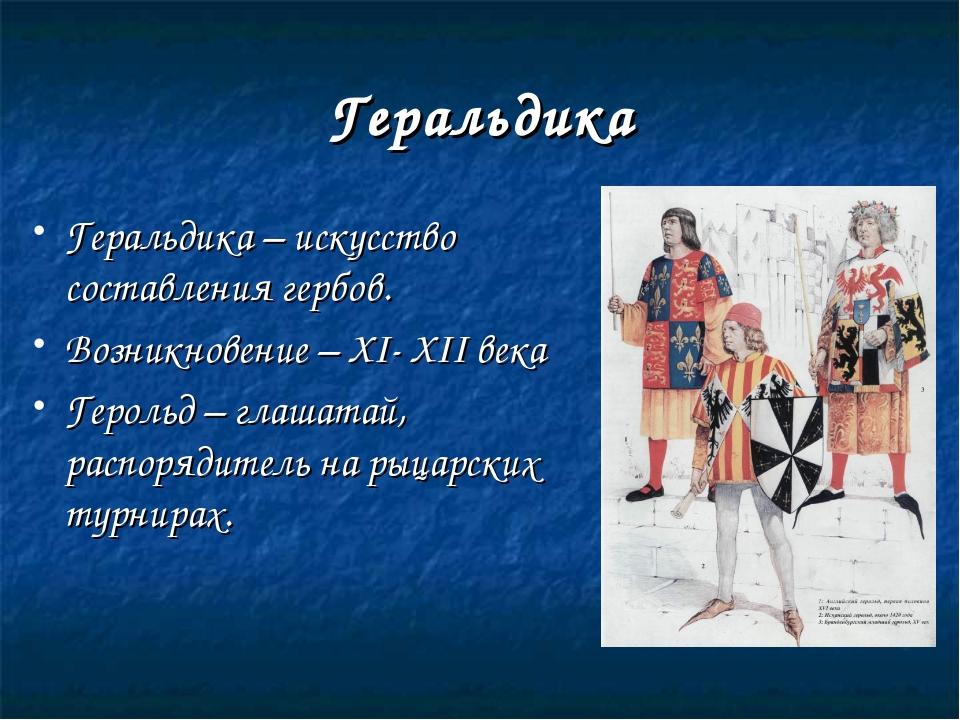 Геральдика Геральдика – искусство составления гербов. Возникновение – XI- XII...