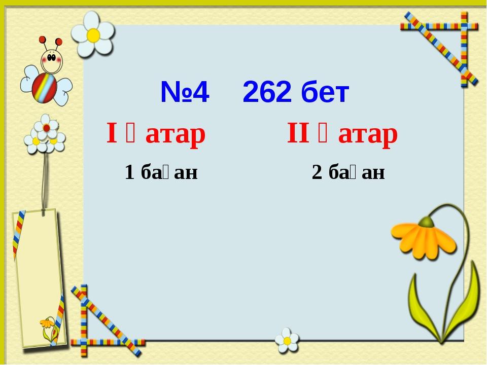 1 баған 2 баған I қатар II қатар №4 262 бет