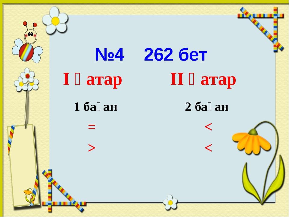 1 баған 2 баған = < > < I қатар II қатар №4 262 бет