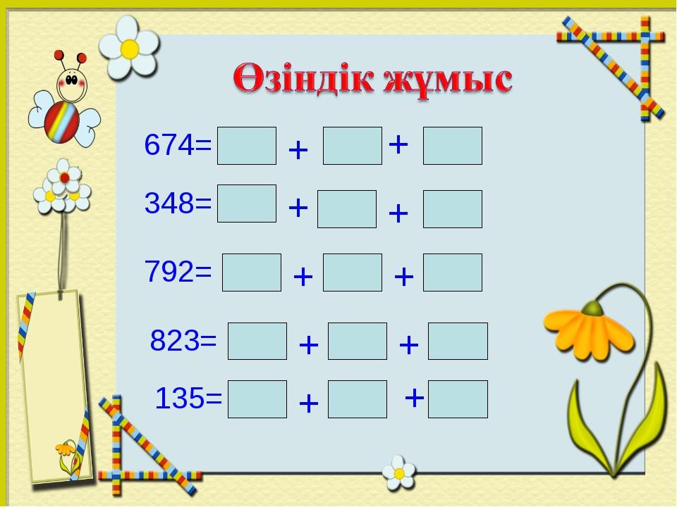 674= + + 348= 792= 823= 135= + + + + + + + +