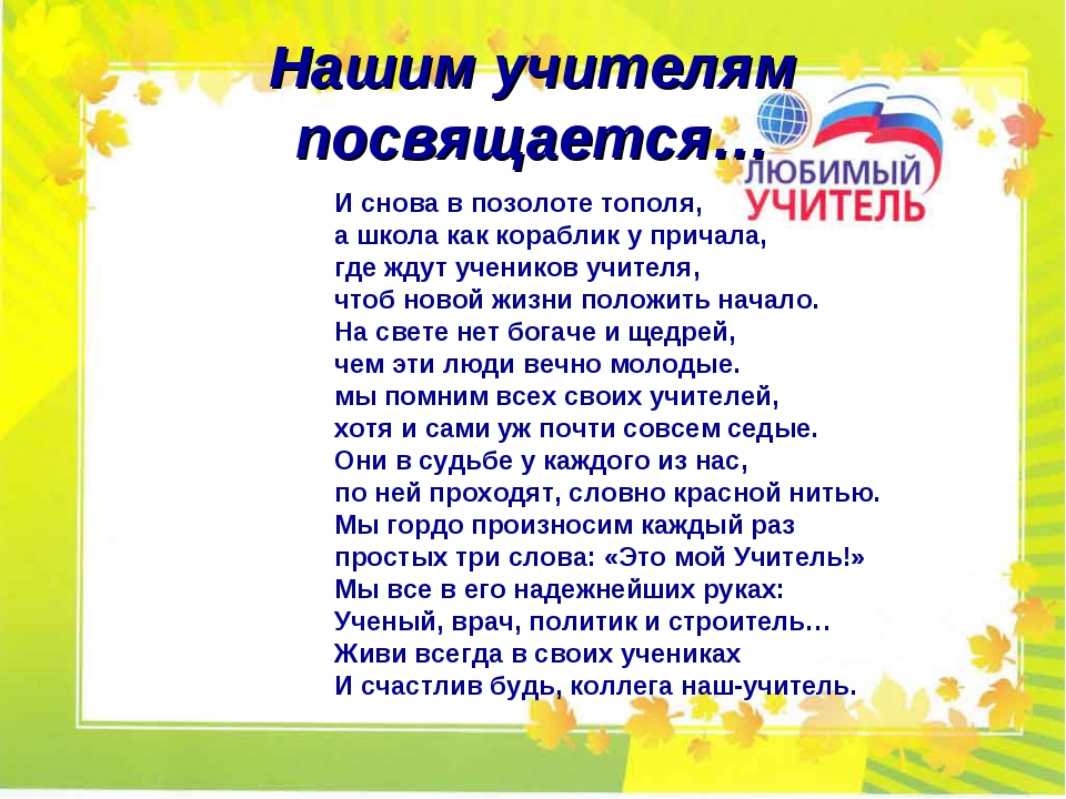 Вадим самигулин — песня об учителе (песни на день учителя).