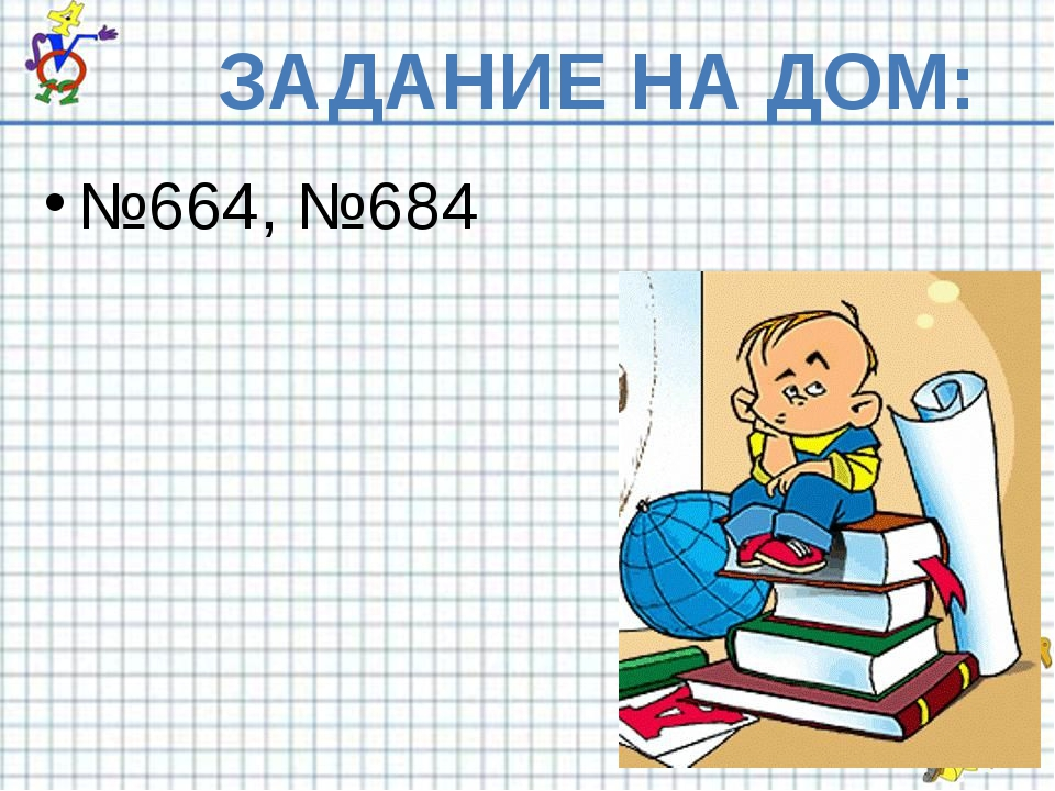 №664, №684 ЗАДАНИЕ НА ДОМ: