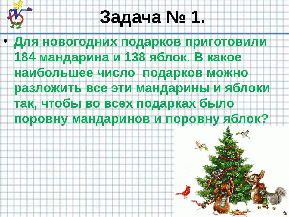 Задача № 1. Для новогодних подарков приготовили 184 мандарина и 138 яблок. В...