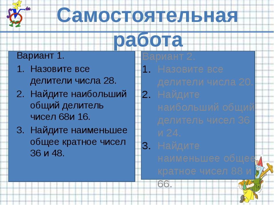 Вариант 1. Назовите все делители числа 28. Найдите наибольший общий делитель...