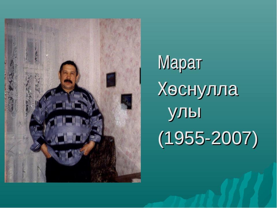 Марат Хѳснулла улы (1955-2007)