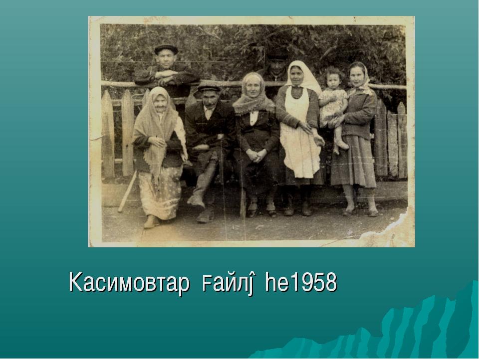 Касимовтар Fайлəhе1958