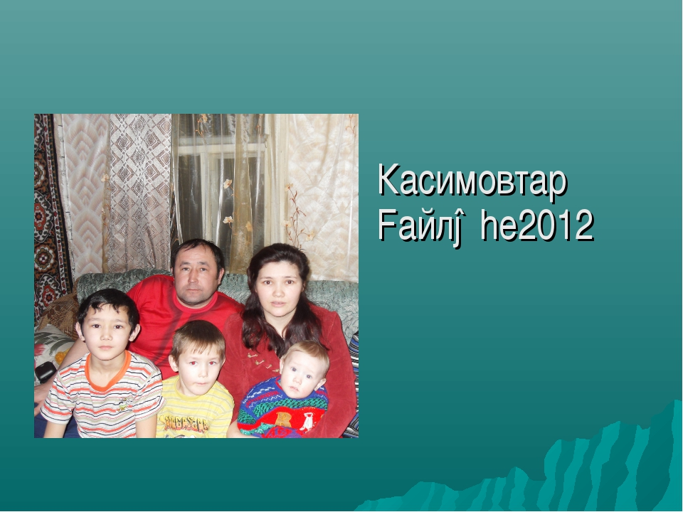 Касимовтар Fайлəhе2012