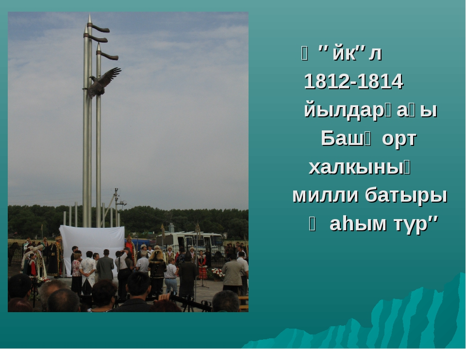 Һəйкəл 1812-1814 йылдарҙағы Башҡорт халкының милли батыры Ҡаhым тγрə