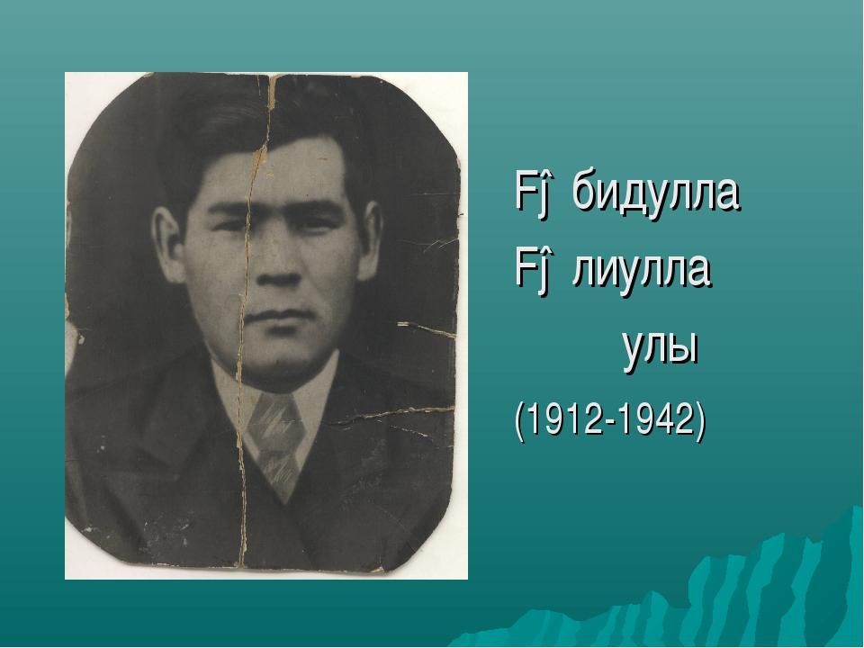 Fəбидулла Fəлиулла улы (1912-1942)