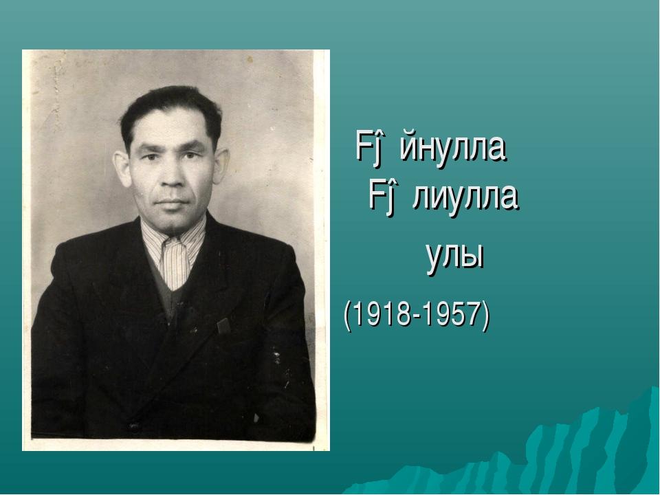 Fəйнулла Fəлиулла улы (1918-1957)