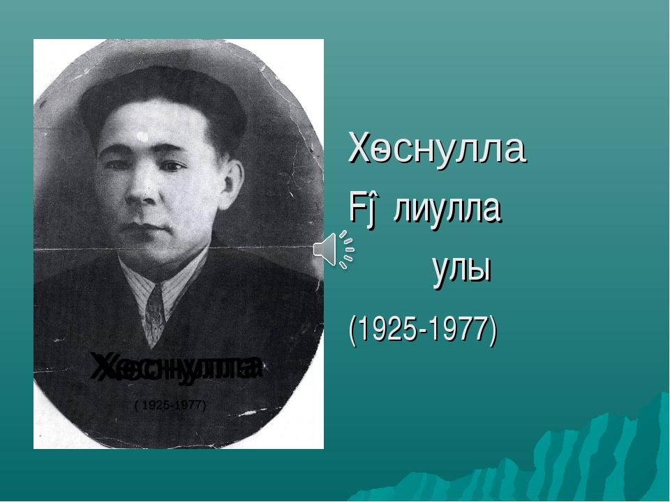Хѳснулла Fəлиулла улы (1925-1977)