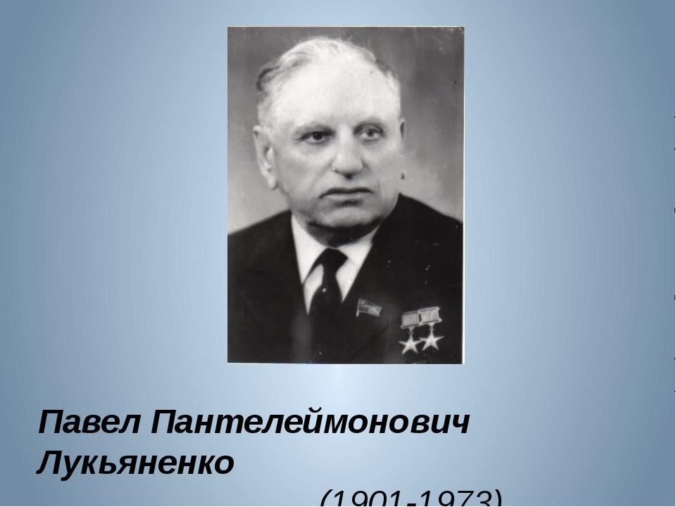 Павел Пантелеймонович Лукьяненко (1901-1973)