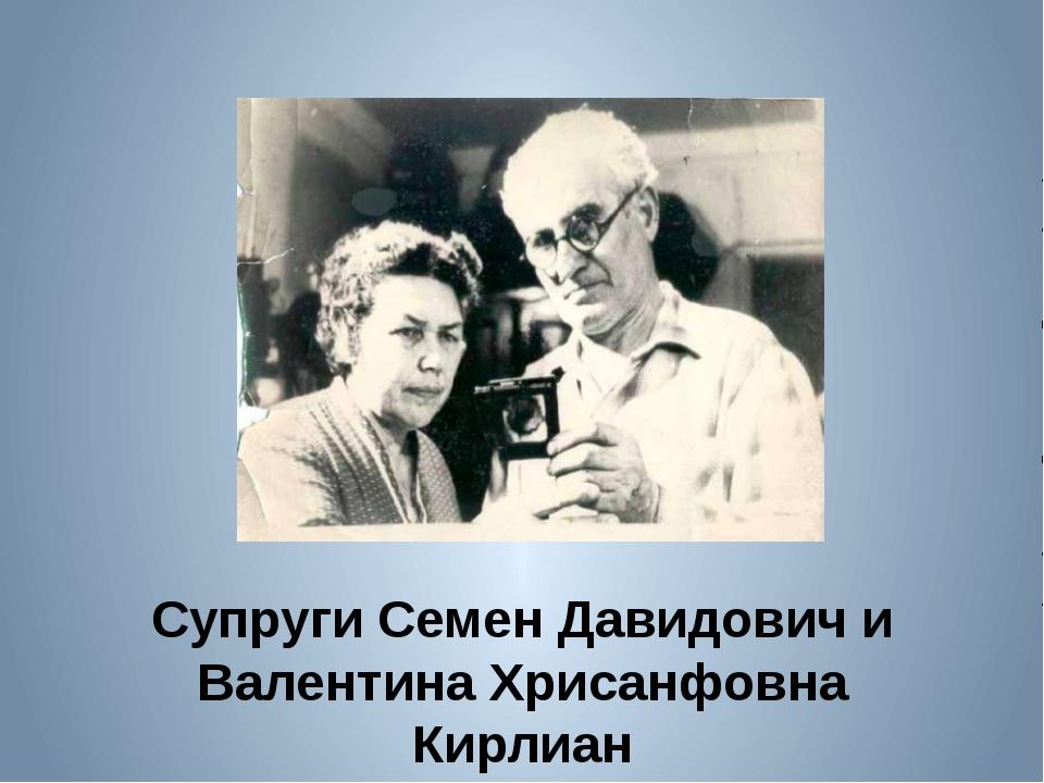 Супруги Семен Давидович и Валентина Хрисанфовна Кирлиан