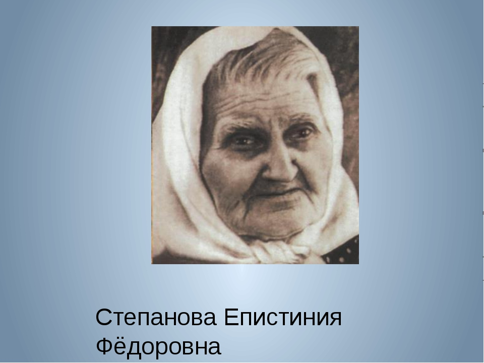 Степанова Епистиния Фёдоровна