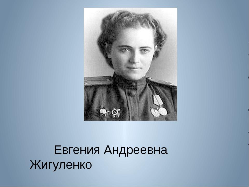 Евгения Андреевна Жигуленко
