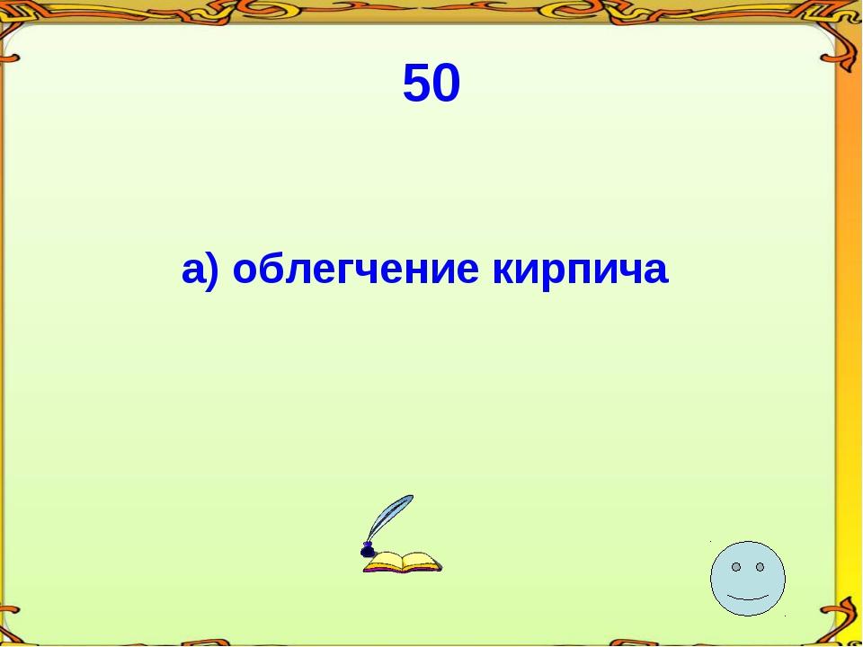 50 а) облегчение кирпича