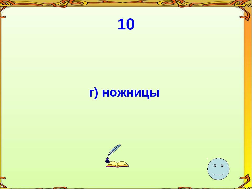 10 г) ножницы