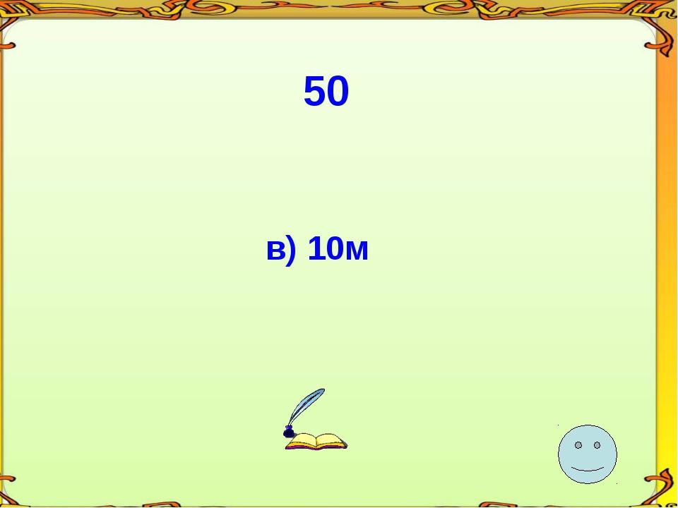 50 в) 10м