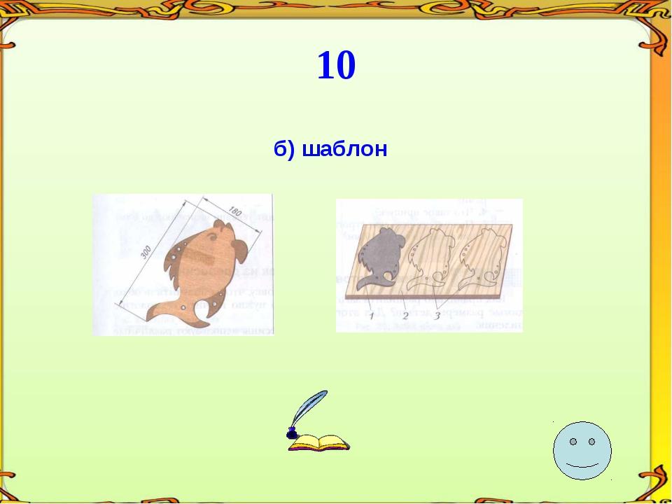 10 б) шаблон