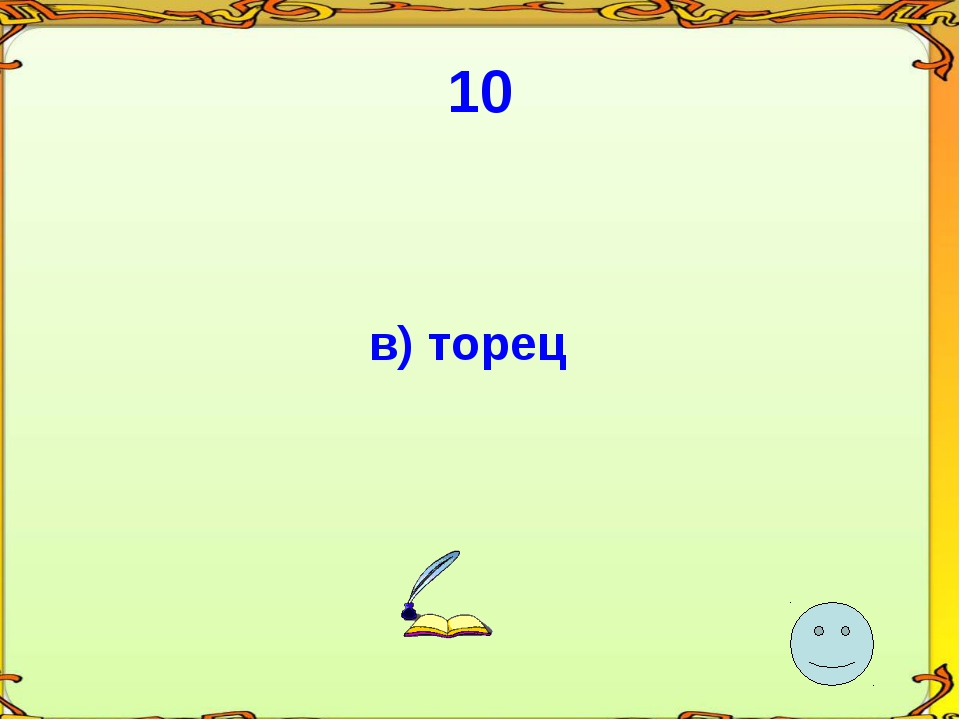 10 в) торец