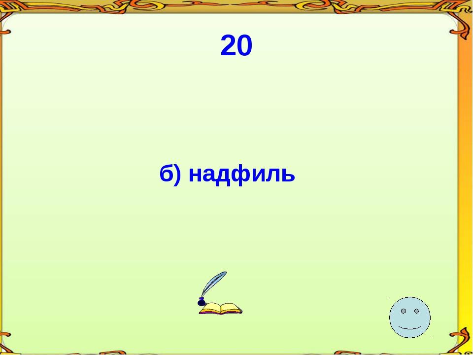 20 б) надфиль
