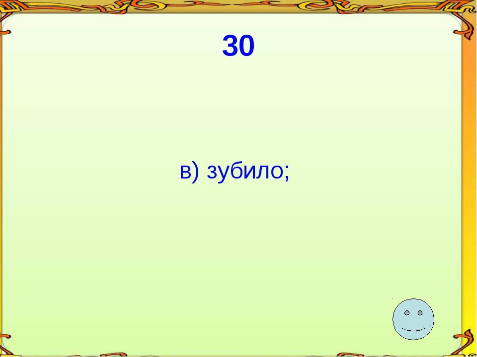 30 в) зубило;