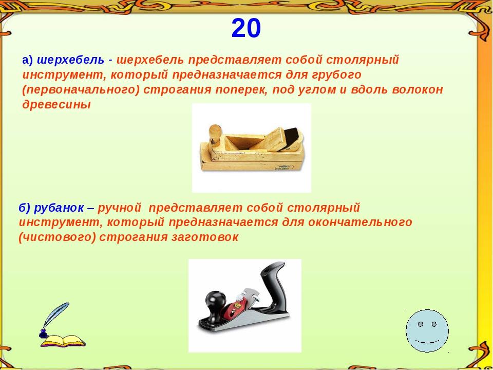 20 а) шерхебель - шерхебель представляет собой столярный инструмент, который...