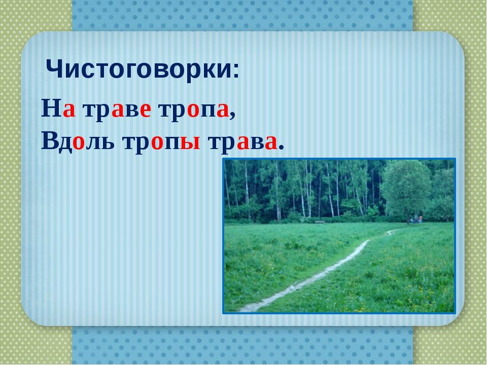 Чистоговорки: На траве тропа, Вдоль тропы трава.