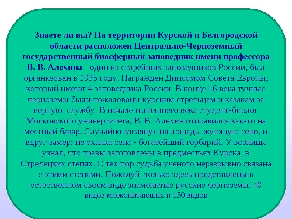 Знаете ли вы? На территории Курской и Белгородской области расположен Централ...