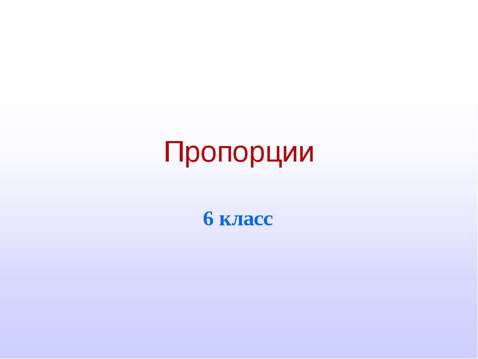 Пропорции 6 класс