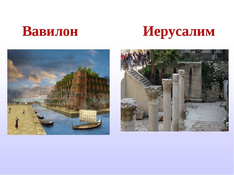 Вавилон Иерусалим