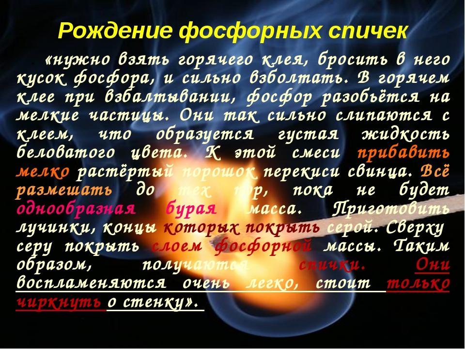 Рождение фосфорных спичек    . «нужно взять горячего клея, бросить в него ку...