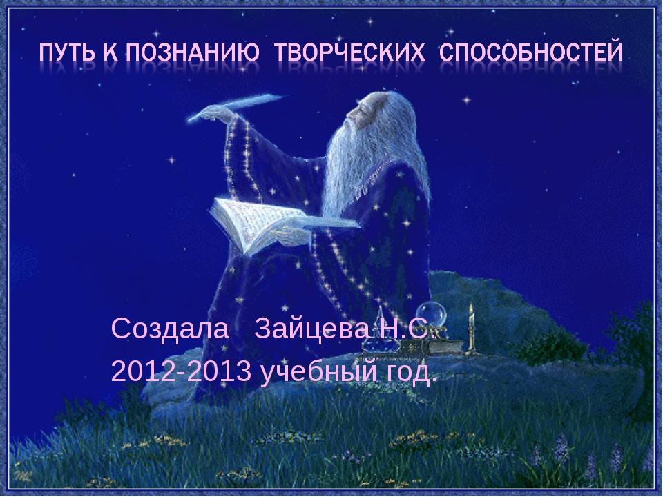 Создала Зайцева Н.С. 2012-2013 учебный год.