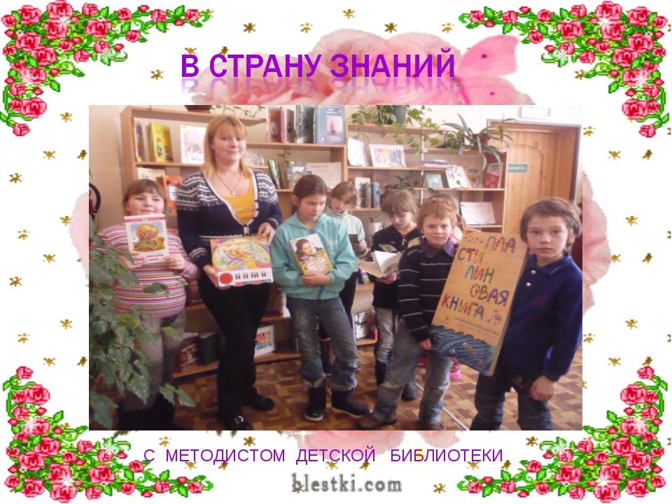 С МЕТОДИСТОМ ДЕТСКОЙ БИБЛИОТЕКИ