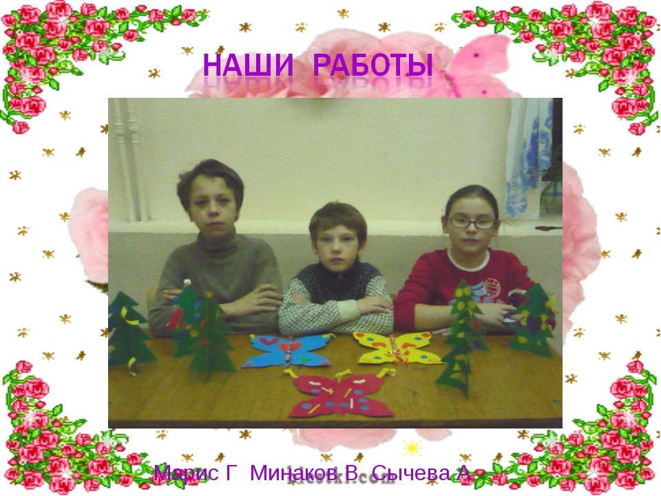 Марис Г Минаков В Сычева А