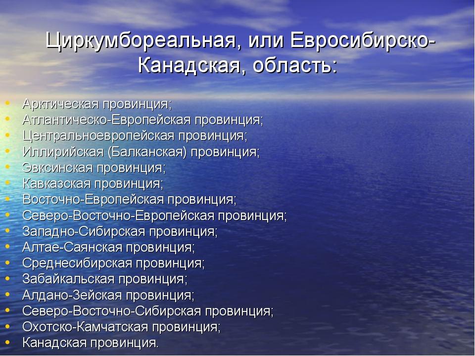 Циркумбореальная, или Евросибирско-Канадская, область: Арктическая провинция...