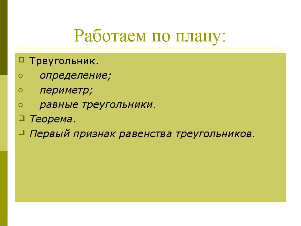 Работаем по плану: Треугольник. определение; периметр; равные треугольники. Т...