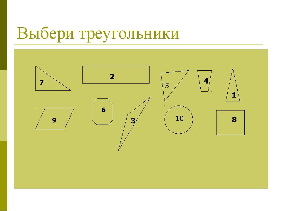Выбери треугольники 10 5