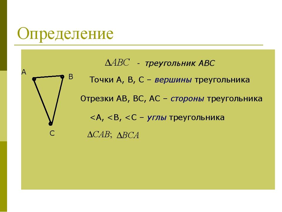 Определение А В С Точки А, В, С – вершины треугольника Отрезки АВ, ВС, АС – с...