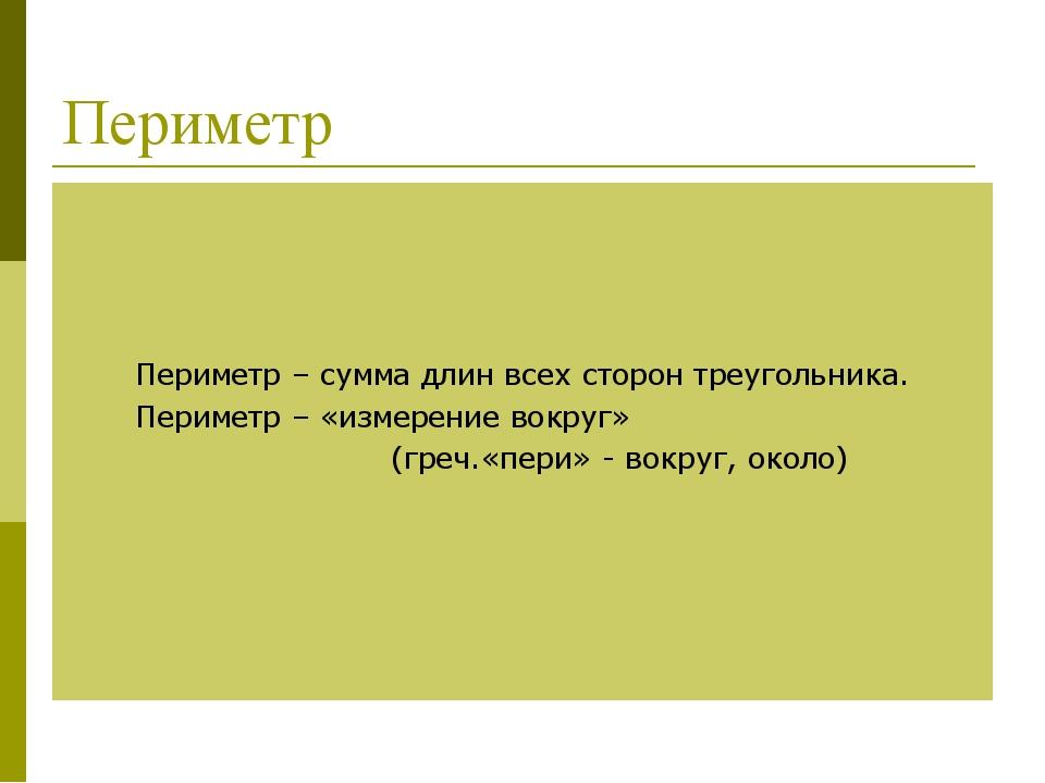 Периметр Периметр – сумма длин всех сторон треугольника. Периметр – «измерени...