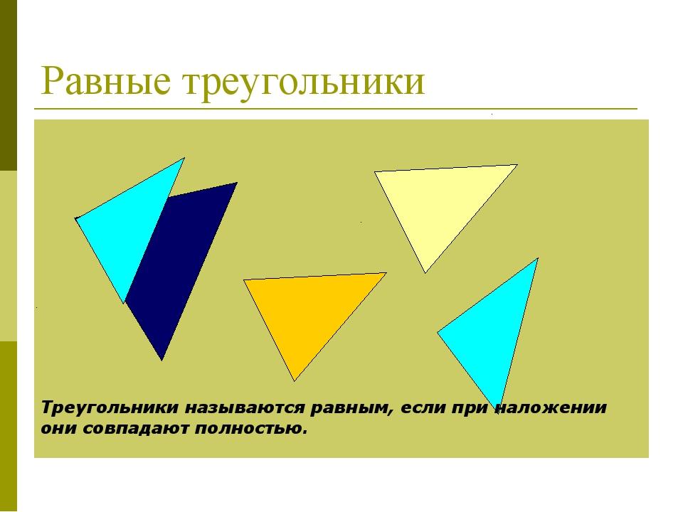 Равные треугольники Треугольники называются равным, если при наложении они со...