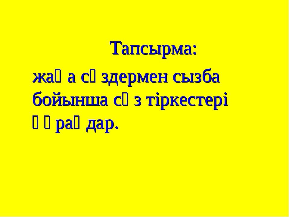 Тапсырма: жаңа сөздермен сызба бойынша сөз тіркестері құраңдар.