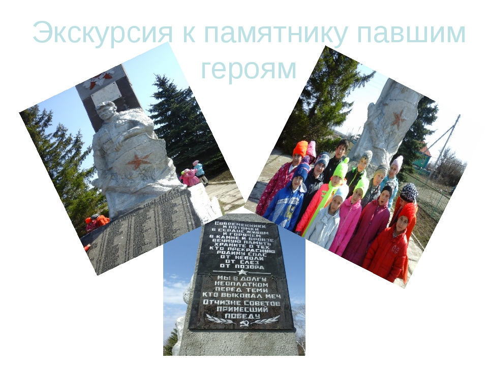 Экскурсия к памятнику павшим героям