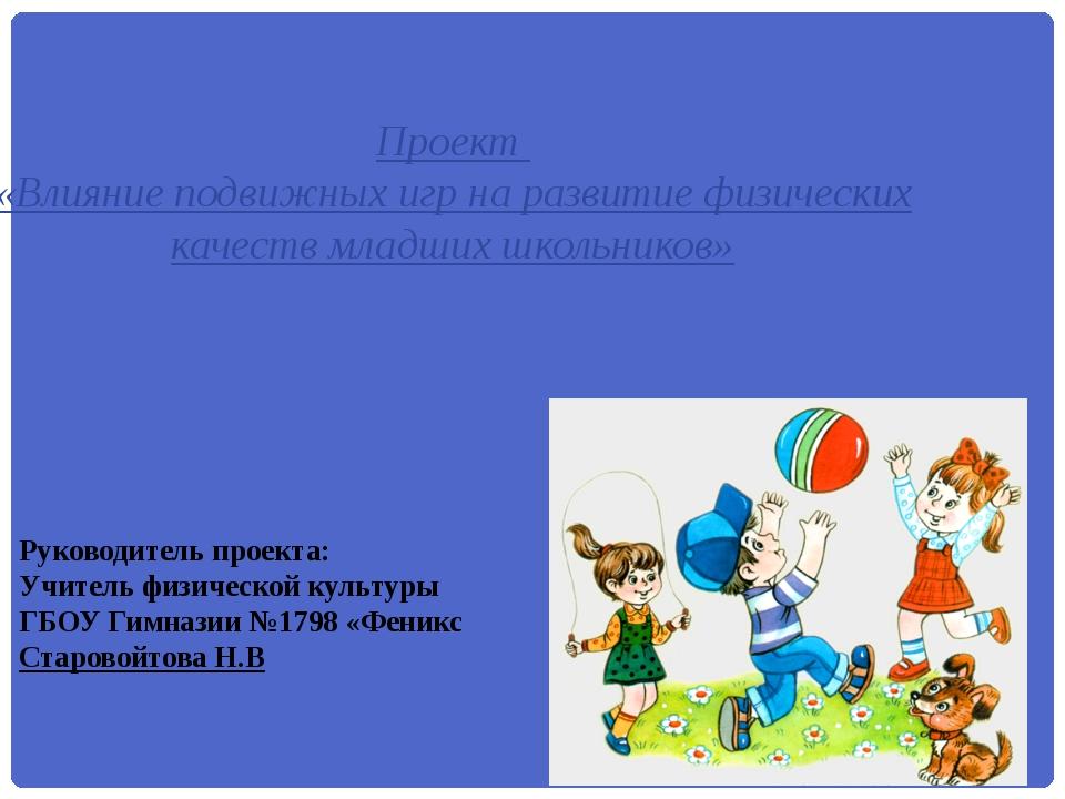 Проект «Влияние подвижных игр на развитие физических качеств младших школьник...