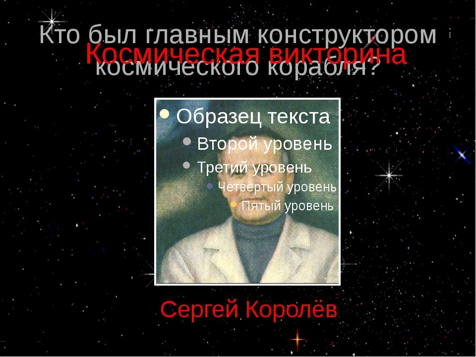 Кто был главным конструктором космического корабля?
