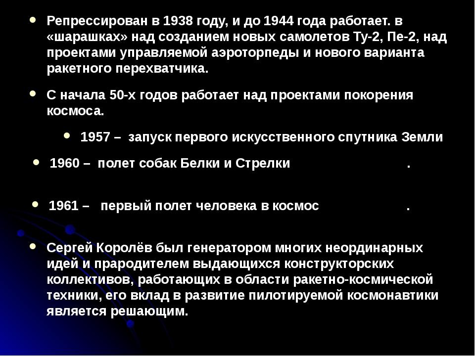 Репрессирован в 1938 году, и до 1944 года работает. в «шарашках» над создание...
