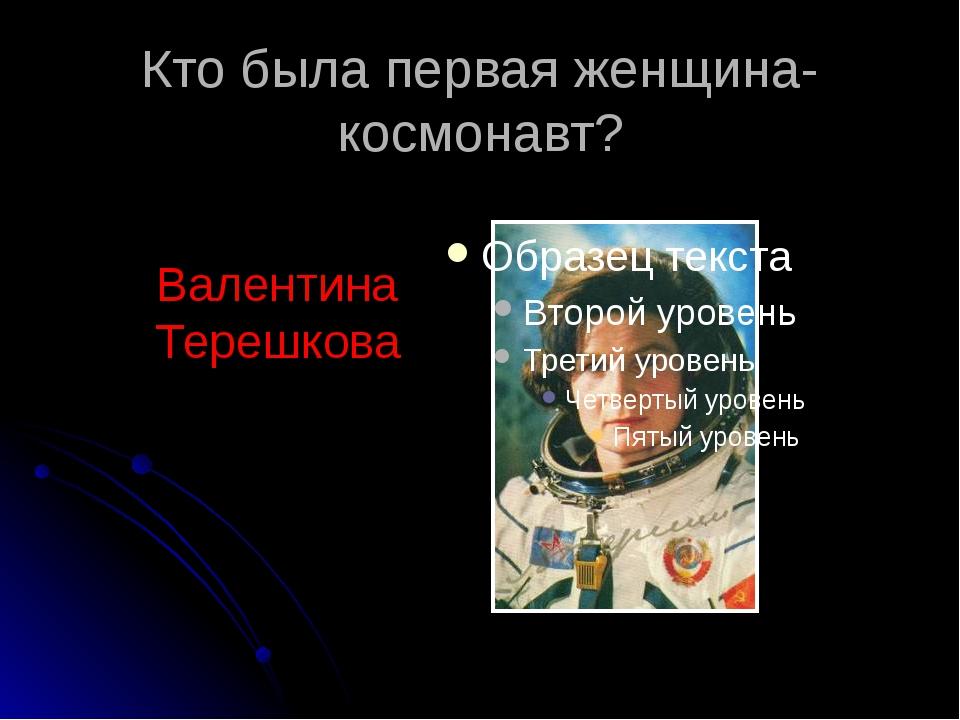Кто была первая женщина-космонавт?
