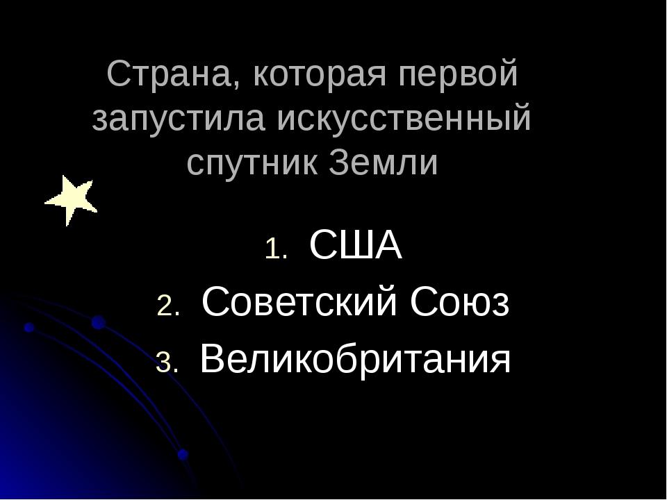 Страна, которая первой запустила искусственный спутник Земли США Советский...