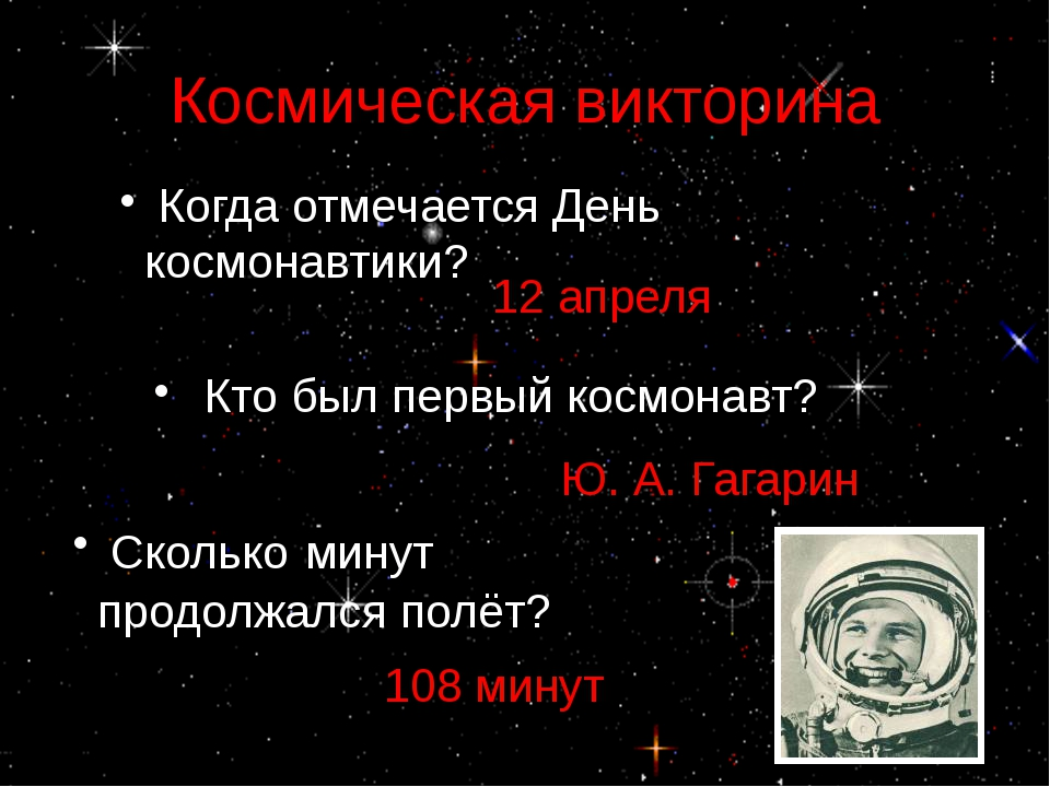Космическая викторина